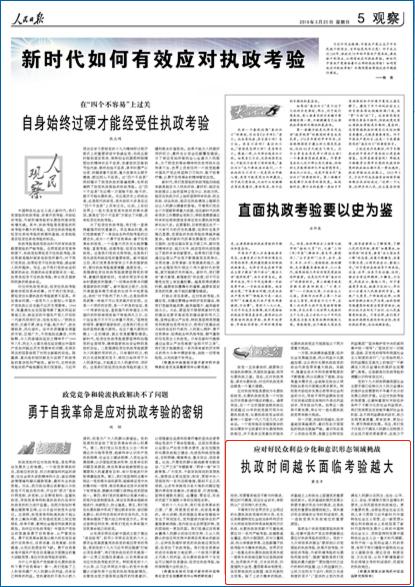 《 人民日报 》( 2018年03月25日 05 版)
