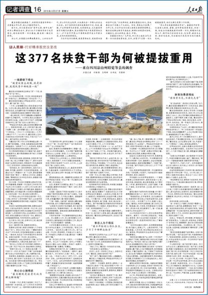 《 人民日报 》( 2018年04月27日 16 版)