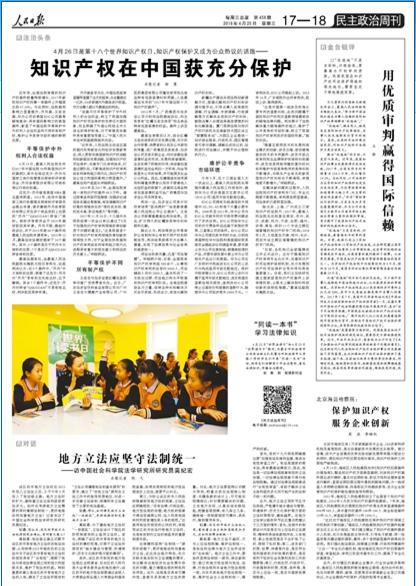 《 人民日报 》( 2018年04月25日 17 版)