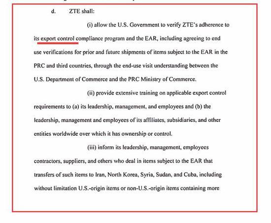 """(截图来自中兴与美国政府签订的""""和解协议"""")"""