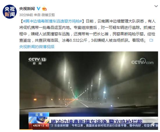 云南腾冲边境毒贩撞车逃逸警方鸣枪