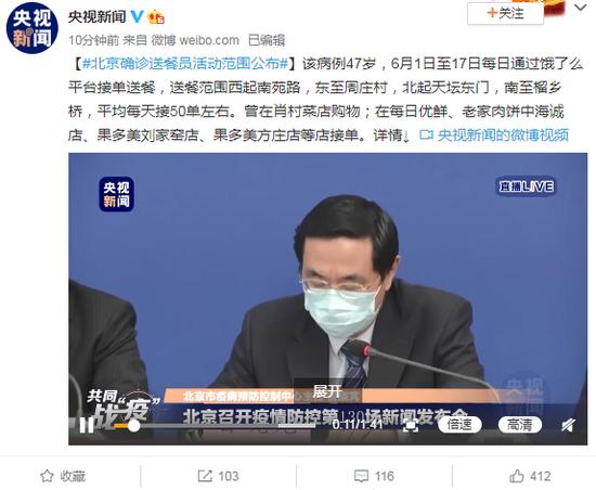 摩鑫代理:北京确诊送餐摩鑫代理员活动范图片