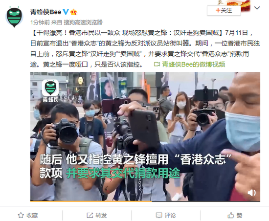 香港市民以一敌众 现场怒怼黄之锋:汉奸走狗卖国贼图片