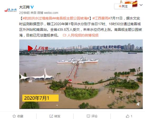 [杏悦]航拍洪水过境南昌南昌舰杏悦主题公园被淹图片