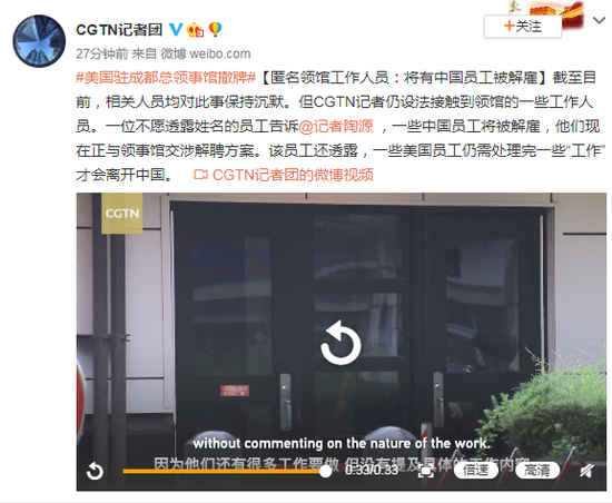 杏悦,都领馆匿名工作人员杏悦将有中国员工被解雇图片