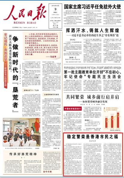 人民日报头版刊文:稳定繁荣是香港市民之福|暴力