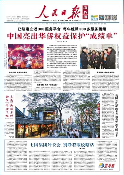 《 国民日报海内版 》( 2018年04月26日 第 01 版)