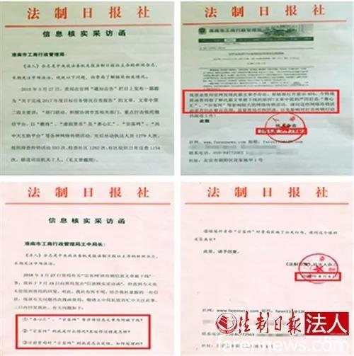 给淮南市工商行政管理局的两次信息核实采访函。