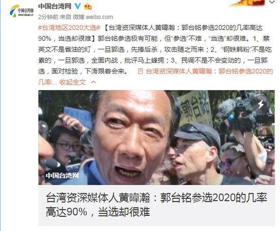 黄暐瀚:郭台铭参选2020几率高达90%当选却很难