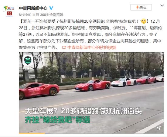 杭州20多辆超跑现街头 男女求婚一半被警方叫停