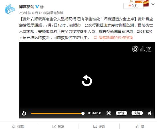 杏悦:考生公交坠湖现场已有学生杏悦被救浑身湿透图片