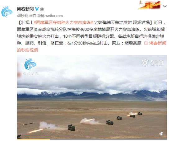 西藏军区多炮种火力突击演练 火箭弹铺天盖地发射图片