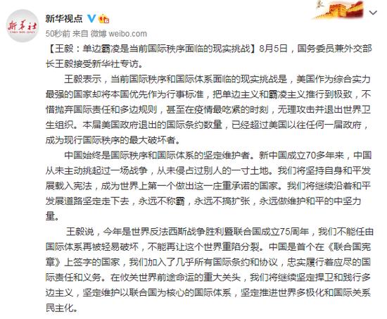 王毅:单边霸凌是当前国际秩序面临的现实挑战