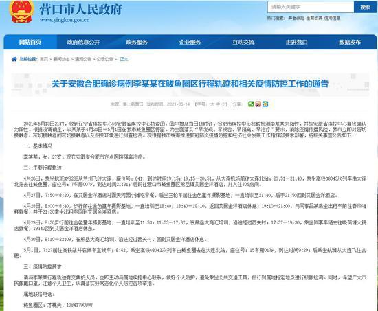 合肥确诊病例吕某曾在北京乘动车 后又返京图片