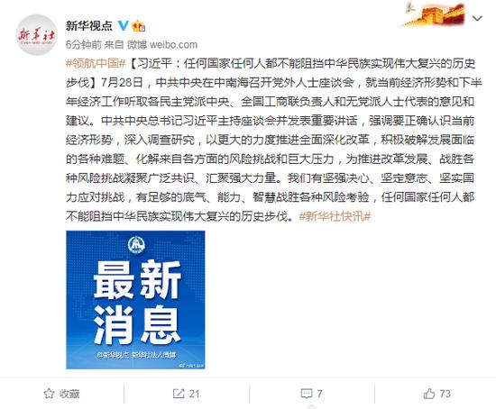 摩鑫招商:不能阻挡中华民族实现伟摩鑫招商图片