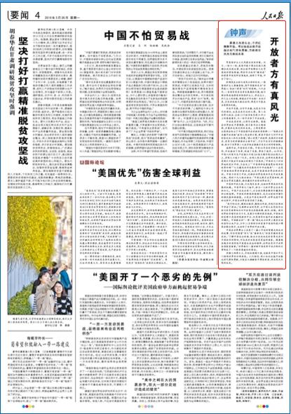 《 人民日报 》( 2018年03月26日 04 版)