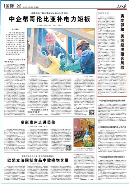 《 人民日报 》( 2018年04月26日 22 版)