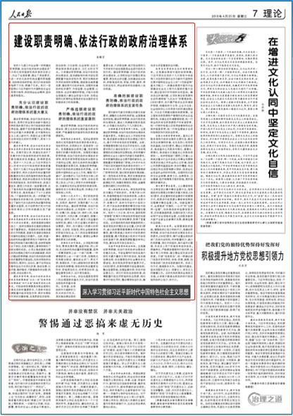 《 人民日报 》( 2018年04月25日 07 版)