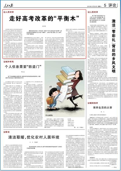 """金沙娱乐手机版:人民日报评高考改革:走好高考改革的""""平衡木"""""""