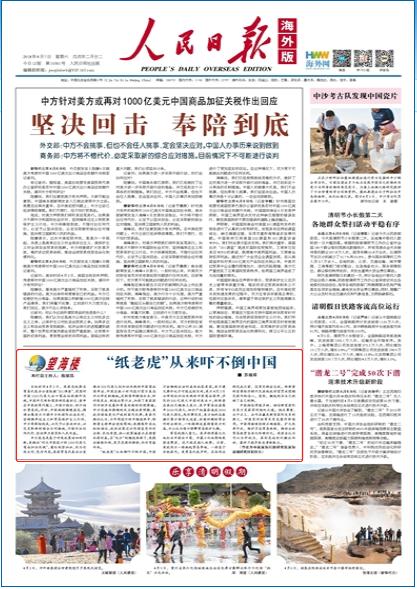 《 人民日报海外版 》( 2018年04月07日 第 01 版)