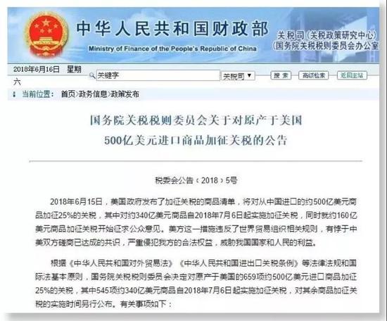 中国财政部网站截图