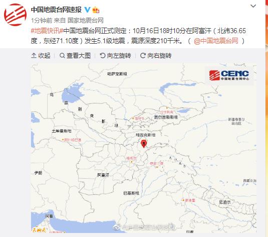 阿富汗发生5.1级地震,震源深度210千米
