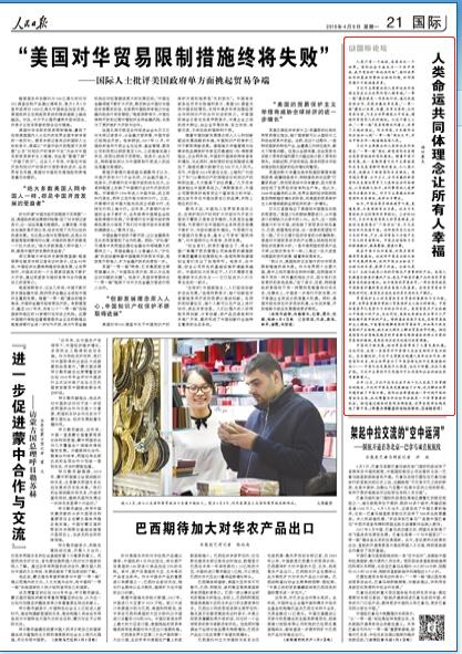 《 人民日报 》( 2018年04月09日 21 版)