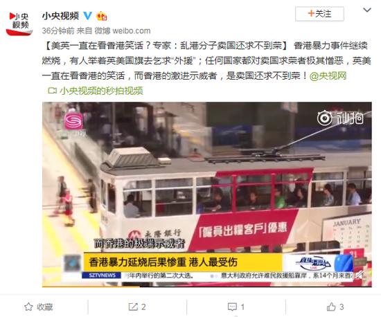 美英在看香港笑话?专家:乱港分子卖国还求不到荣