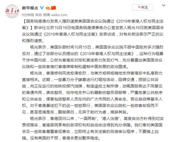 美众议院通过涉港法案 国务院港澳办强烈谴责