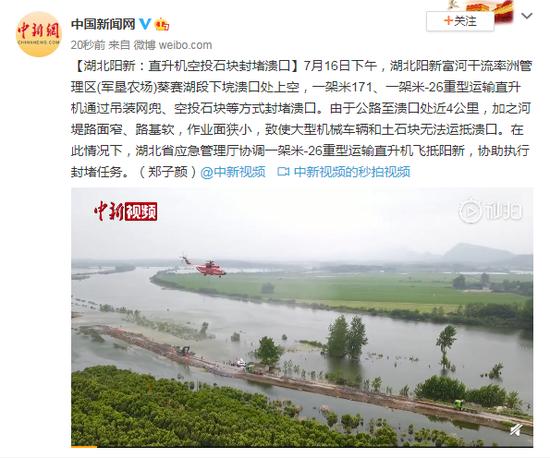 杏悦,湖北阳新直升机空投杏悦石块封堵溃口图片