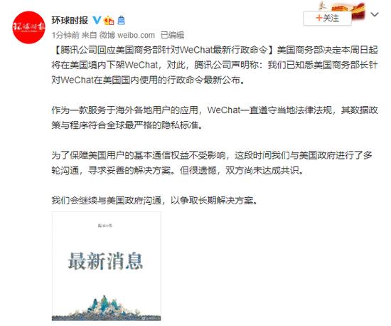 腾讯公司回应美国商务部针对WeChat最新行政命令图片
