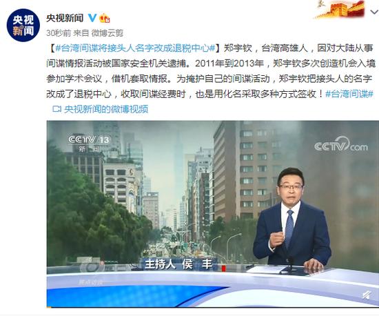 台湾间谍将接头人名字改成退税中心图片