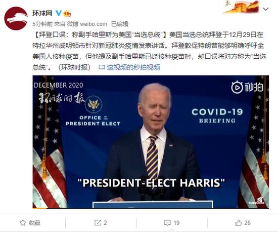 """拜登口误:称副手哈里斯为美国""""当选总统"""""""