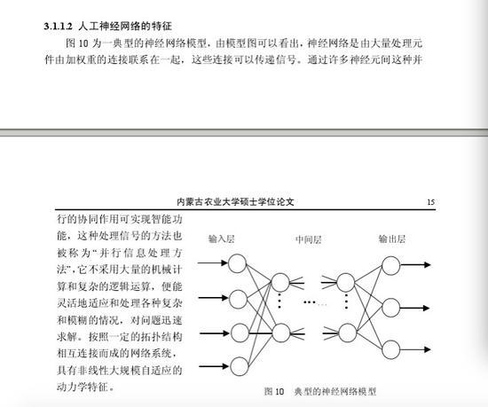 武欣慧论文第三章部分内容截图(在澎湃APP内点击查看大图)