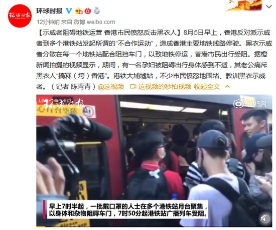 示威者阻碍地铁运营香港市民愤怒反击黑衣人