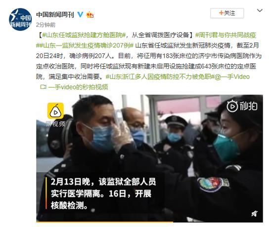 山东任城监狱抢建方舱医院 从全省调拨医疗设备