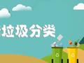 北京市生活垃圾分类