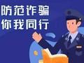 首次曝光:反诈民警抓捕实录!