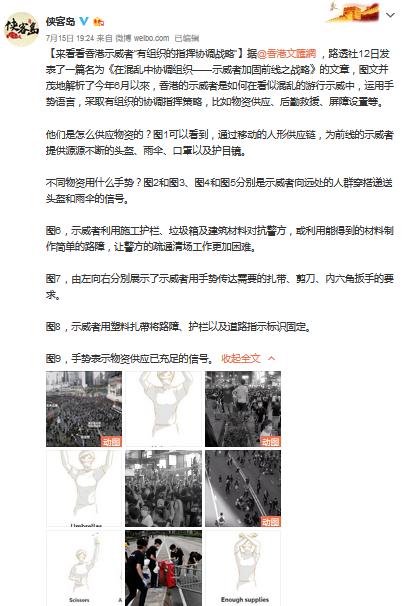 香港示威者如何有组织的协调指挥策略?港媒解析