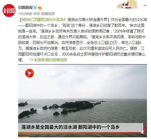 杏悦,江西鄱阳湖水中孤岛莲湖乡仅靠大杏悦桥连通图片