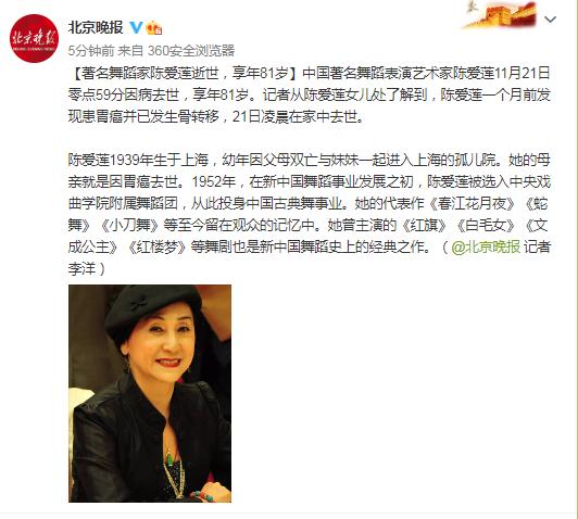 出名跳舞家陈爱莲去世,享年81岁(图2)