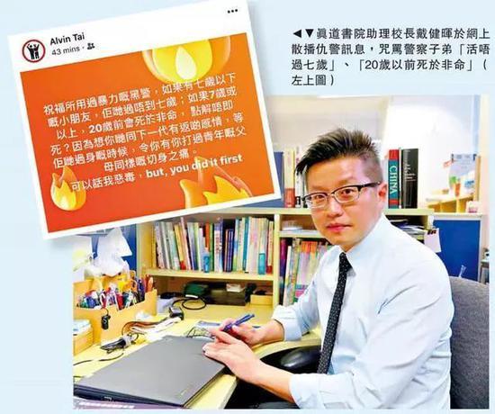 恶毒诅咒警察子女活不过7岁的香港教师道歉