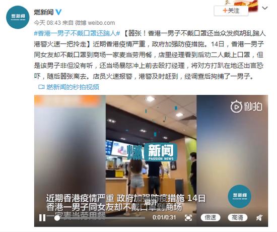 香港男子不戴口罩还当众发疯胡乱踹人 港警一把拎走图片