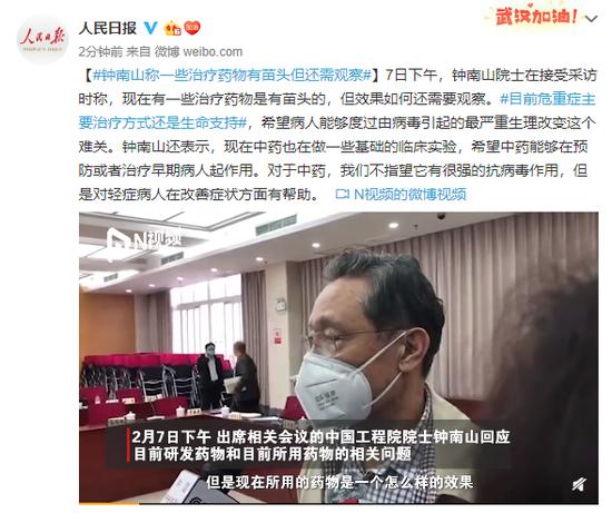 钟南山称一些治疗药物有苗头但还需观察图片