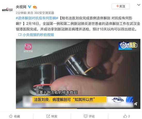 知名法医刘良完成首例遗体解剖 对抗疫有何影响?