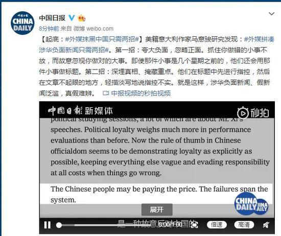 蓝冠:起底外媒抹黑中国只需两招蓝冠图片