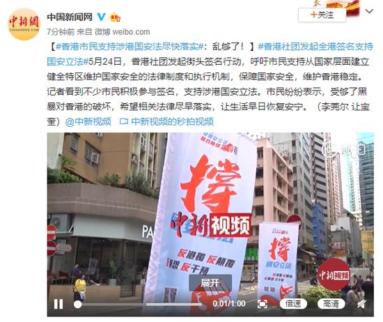 天富,香港市天富民支持涉港国安法尽快落实图片