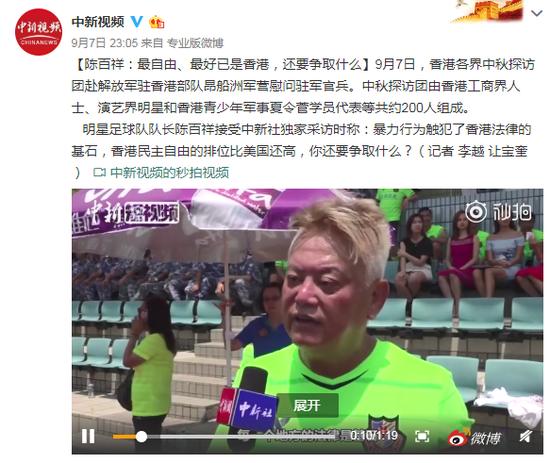 陈百祥:最自由最好已是香港了还要争取什么