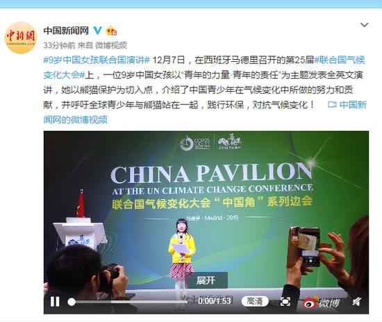 9岁中国女孩联合国演讲:与熊猫