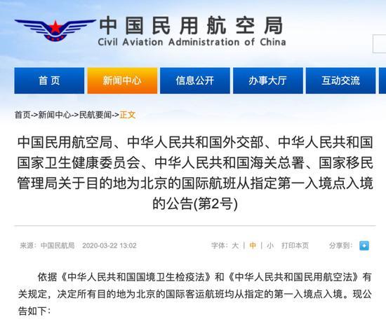 明日起 所有飞北京的国际航班从12个指定入境点入境图片